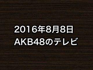 20160808tv000