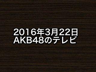 20160322tv000