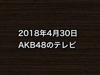 20180430tv000