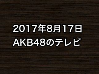 20170817tv000