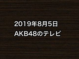 20190805tv000