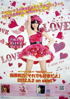 20120427sashihara002