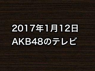 20170112tv000
