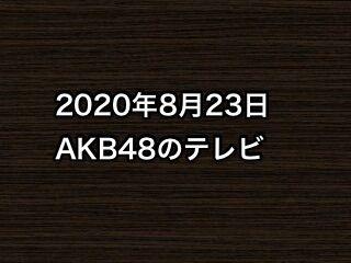 20200823tv000