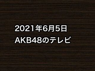 20210605tv000