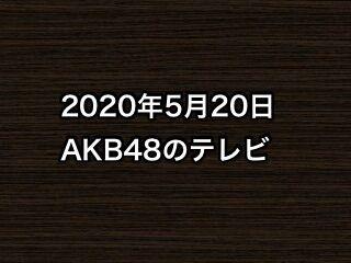 20200520tv000
