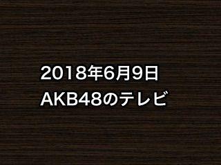 20180609tv000
