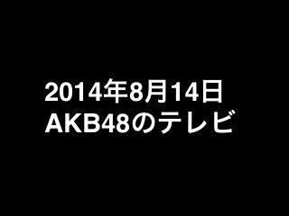 20140814tv000
