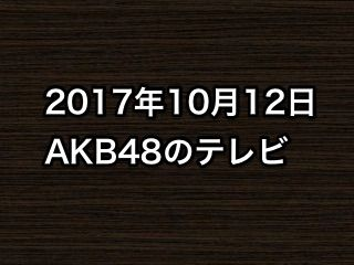 20171012tv000