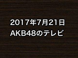20170721tv000
