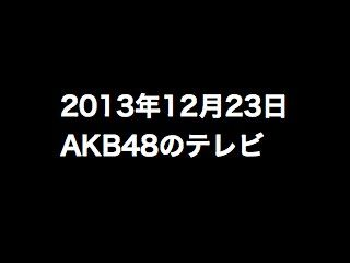 20131223tv000