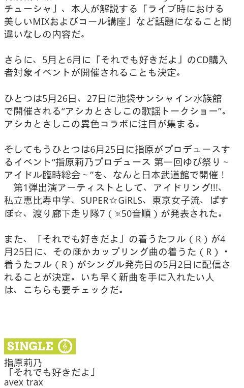 20120420sashihara005