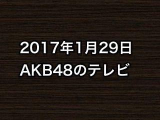 20170129tv000