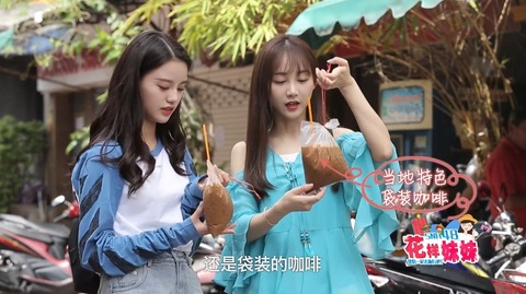 SNH48花樣妹妹ep11曼谷j