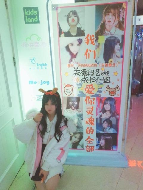 段藝璇weibo171225