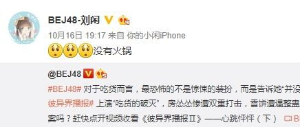 BEJ48彼異界播報weibo171016g