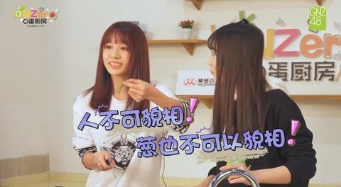 GNZero 〇蛋厨房2季ep9k