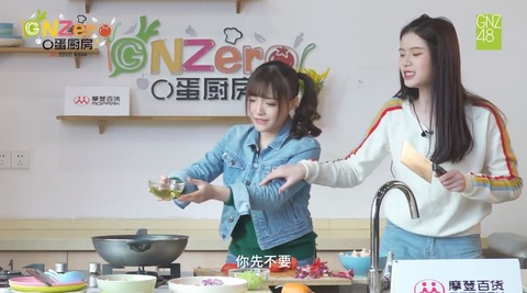 GNZero 〇蛋厨房2季180112i