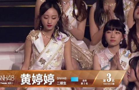 snh48sousen2017zb