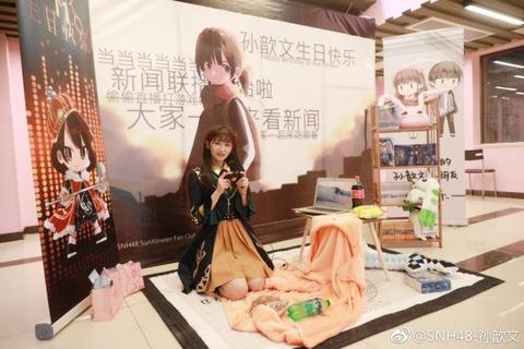 SNH48孫歆文weibo171224