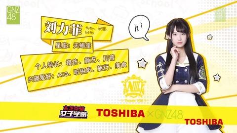 TOSHIBA GNZ48東芝存儲女子学院4