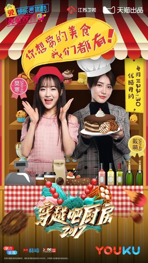 穿越吧廚房SNH48weibo171107