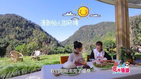 花樣妹妹SNH48雲南省熱海温泉d
