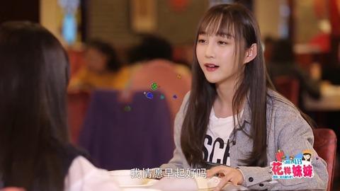 SNH48花樣妹妹ep9広州h