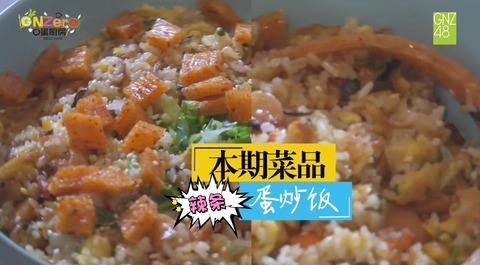 GNZero 〇蛋厨房2季ep9w