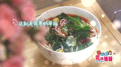 SNH48花樣妹妹ep5x