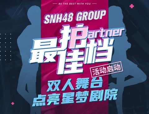 SNH48ベストパートナー企画