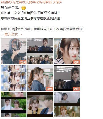 SNH48SongXinRan171016weibo