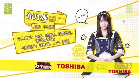 TOSHIBA GNZ48東芝存儲女子学院7