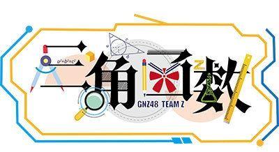 GNZ48三角関数