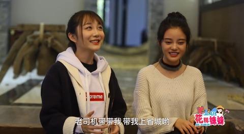 花樣妹妹SNH48雲南省熱海温泉l