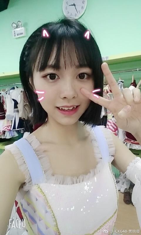 GNZ48黃琬瓔weibo171106b