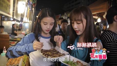 SNH48花樣妹妹ep11曼谷v
