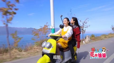 SNH48花樣妹妹ep5i洱海湖