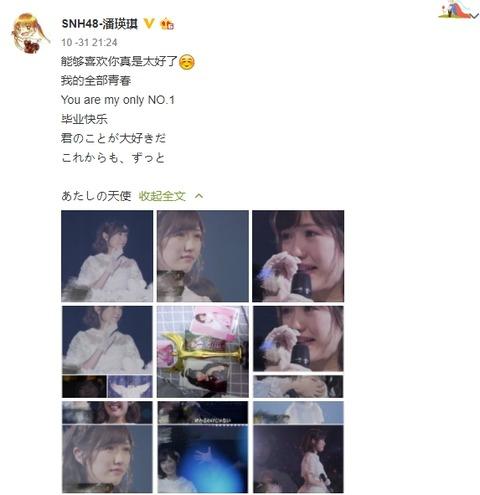 SNH48潘瑛琪weibo171031