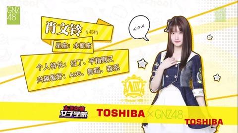 TOSHIBA GNZ48東芝存儲女子学院2