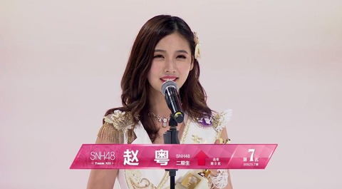 snh48sousen2017top7