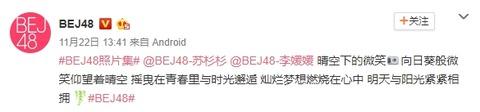 BEJ48 weibo 171122j