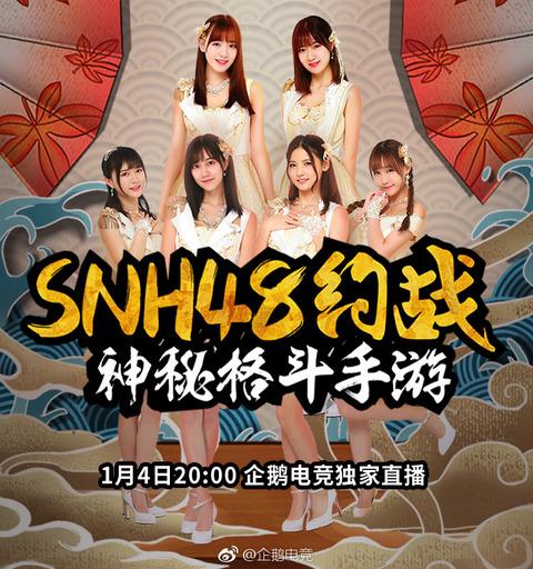 SNH48narutogamelive