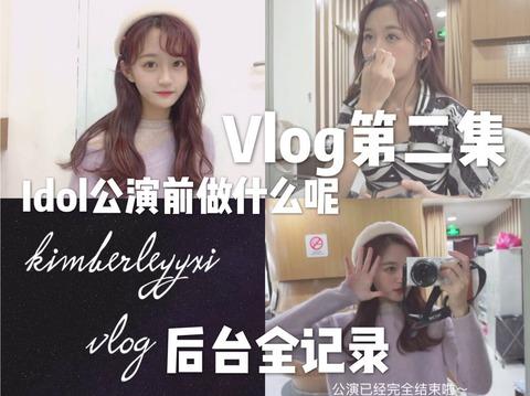 SNH48張昕vlog171201q