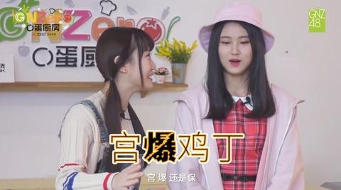 GNZero 〇蛋厨房2季ep7