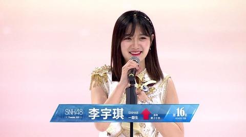 snh48sousen2017top16