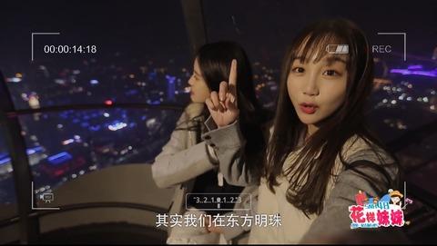 SNH48花樣妹妹ep9広州