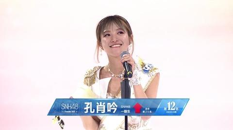 snh48sousen2017top12