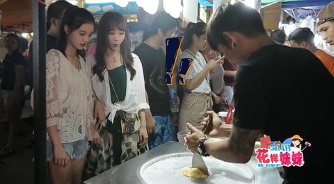 SNH48花樣妹妹ep7普吉島bb