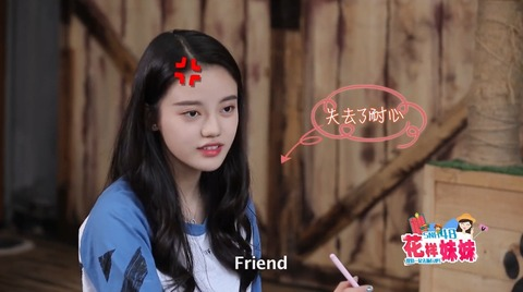 SNH48花樣妹妹ep11曼谷e